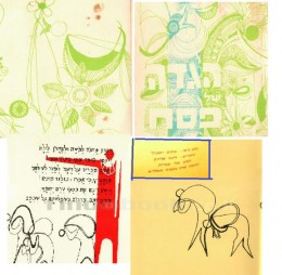 הגדה של פסח -שדה נחמיה