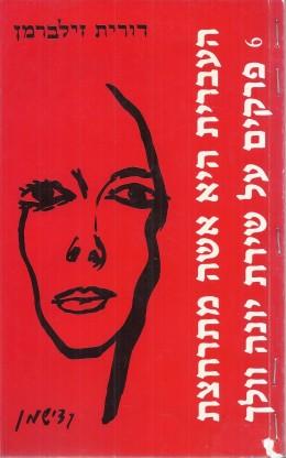 העברית היא אשה מתרחצת - 3 פרקים על שירת יונה וולך