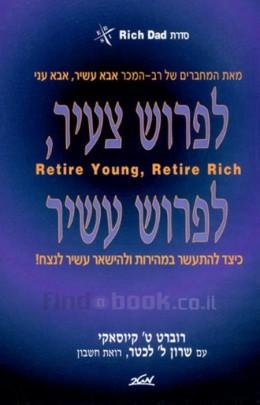לפרוש צעיר לפרוש עשיר