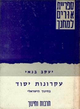 עקרונות-יסוד בחינוך הישראלי : דרכים וערכים בחינוך ובהוראה