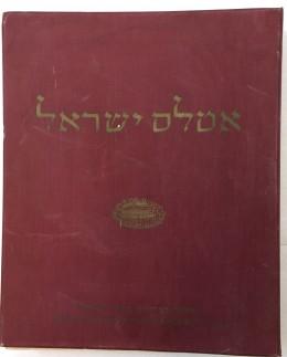 אטלס ישראל : מכלול מפות של ארץ-ישראל ומדינת ישראל: כארטוגראפיה, טבע, הסטוריה,אוכלוסיה, כלכלה, תרבות
