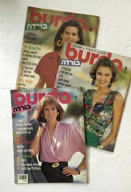 חוברות בורדה בעברית משנת 1990