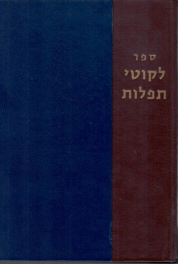 ספר לקוטי תפלות / ספר ליקוטי תפילות (חלקים ראשון ושני)