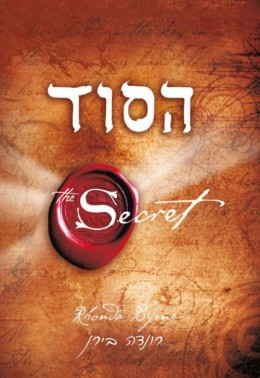 הסוד The Secret