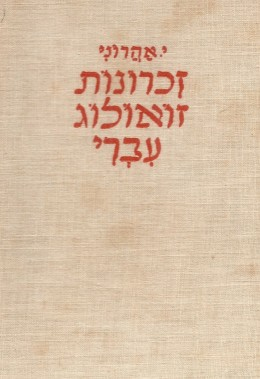 זכרונות זואולוג עברי