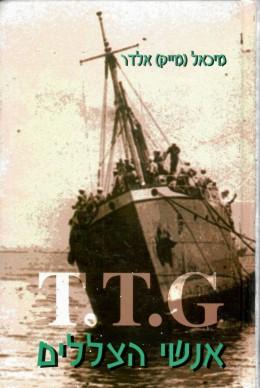 T.T.G אנשי הצללים