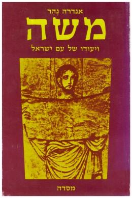 משה ויעודו של עם ישראל