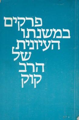 פרקים במשנתו העיונית של הרב קוק