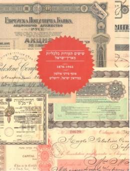 שישים תעודות כלכליות מארץ-ישראל 1870 - 1944