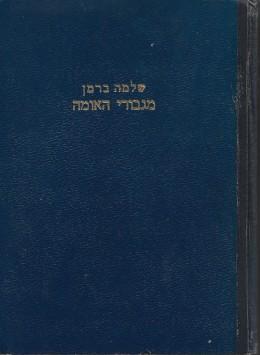 מגבורי האומה - תולדות גדולי ישראל לדורותיהם (כרך א)