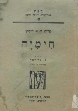 חימיה (כימיה) / הוצ' קופת הספר תרפ