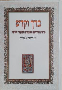 ברך וקדש מהדורה עברית/ אמהרית ברכות וקישורים לשבתות ולמועדי ישראל