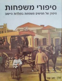 סיפורי משפחות סיפורן של חמישים משפחות בתולדות
