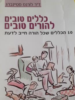 כללים טובים להורים טובים 10 הכללים שכל הורה חייב לדעת