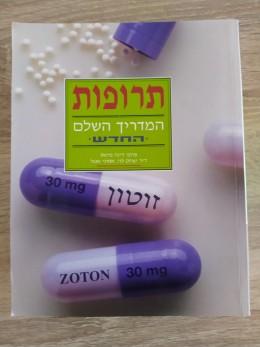תרופות המדריך השלם החדש