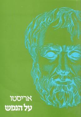 על הנפש / תרגום והערות- מנחם לוז, פירוש- אהרן בן-זאב