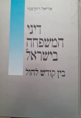 דיני המשפחה בישראל בין קודש לחול