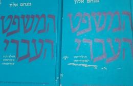 המשפט העברי א-ב בתולדותיו מקורותיו ועקרונותיו שלושה חלקים בשני כרכים סט מלא ושלם