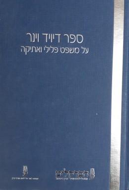 ספר דיויד וינר על משפט פלילי ואתיקה