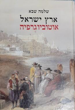 ארץ ישראל אוטוביוגרפיה