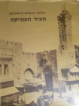 העיר העתיקה צילומי ירושלים הראשונים