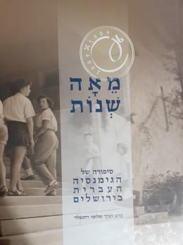 מאה שנות 2009-1909 סיפורה של הגימנסיה העברית בירושלים