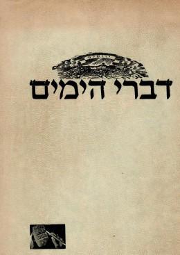 דברי הימים א' - מאברהם אבינו עד הנביא ירמיהו