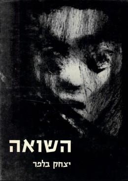 השואה - ציורים ורישומים מאת יצחק בלפר