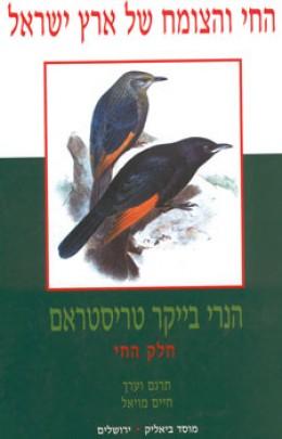החי והצומח של ארץ ישראל - חלק החי