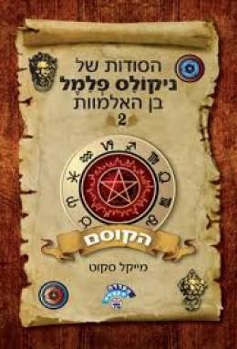 הסודות של ניקולס פלמל בן האלמוות - הקוסם 2