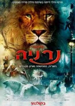 נרניה - האריה, המכשפה וארון הבגדים