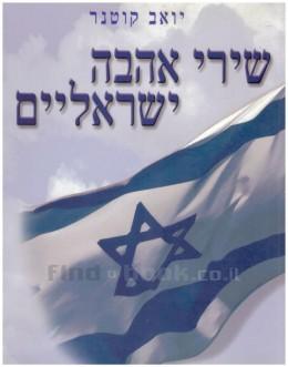 שירי אהבה ישראליים / שירי אהבה ישראלים (כחדש, המחיר כולל משלוח)