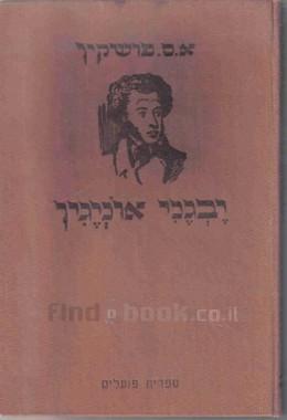 יבגני אוניגין / אלכסנדר פושקין / 1949