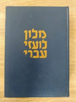 מילון לועזי-עברי