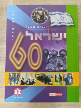 ואלה שנות - ישראל 60