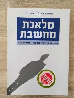 מלאכת מחשבת - 60 שנות מודיעין ישראלי