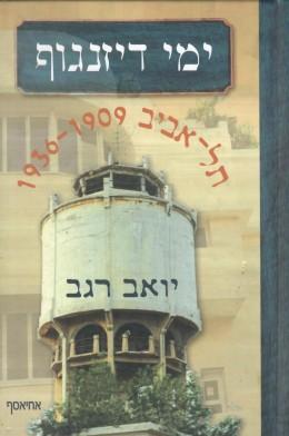 ימי דיזנגוף - תל-אביב 1930-1909