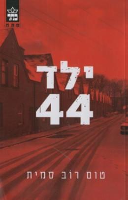 ילד 44