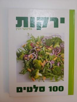 ירקות 100 סלטים