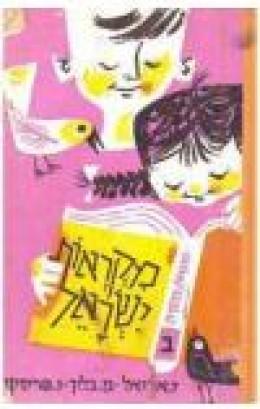 מקראות ישראל - ב'