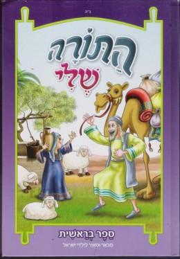 התורה שלי: ספר ויקרא מבואר ומאיר לילדי ישראל
