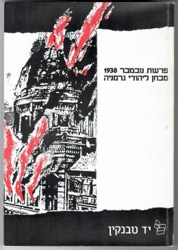 פרעות 1938 מבחן ליהודי גרמניה