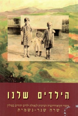 הילדים שלנו: סיפורה של הקואורדינציה הציונית לגאולת ילדים יהודים בפולין