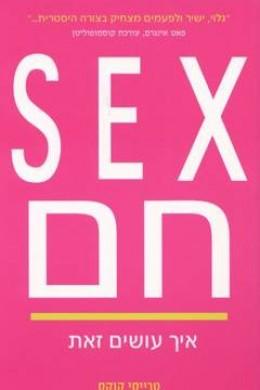 סקס חם