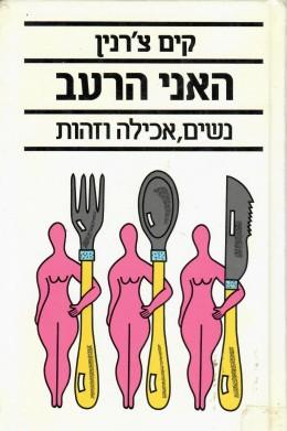 האני הרעב - נשים, אכילה וזהות