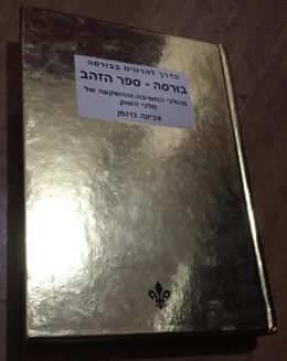 בורסה- ספר הזהב