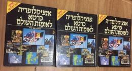 אנציקלופדיה כרטא לאומות העולם כרכים 1,2,3