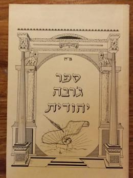 ספר ג'רבה יהודית
