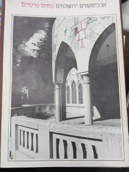 ארכיטקטים ירושלמים - בתים פרטיים- קטלוג