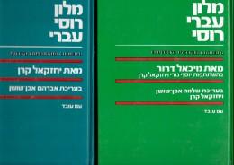 מלון עברי-רוסי / רוסי-עברי - (2 כרכים)
